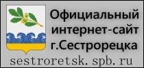 Официальный сайт МО города Сестрорецка